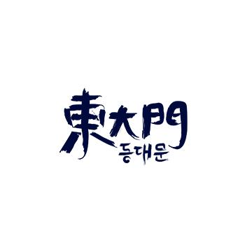 Dong Dae Mun Korean BBQ Resturant